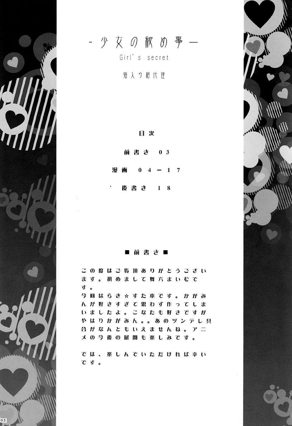 Shoujo no himegoto Girl's secret 1