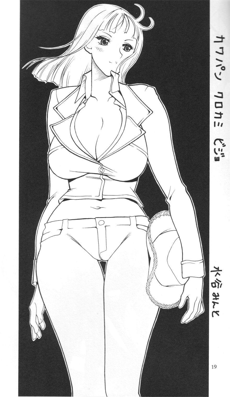 Semedain G Works Vol. 24 - Shuukan Shounen Jump Hon 4 17