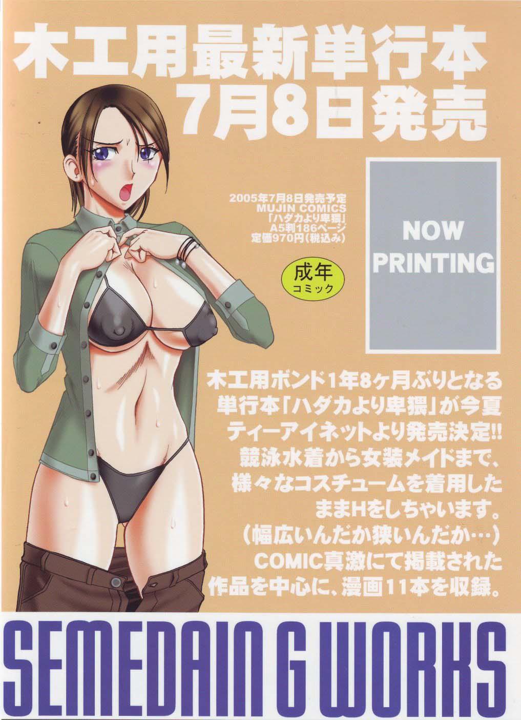 Semedain G Works Vol. 24 - Shuukan Shounen Jump Hon 4 34