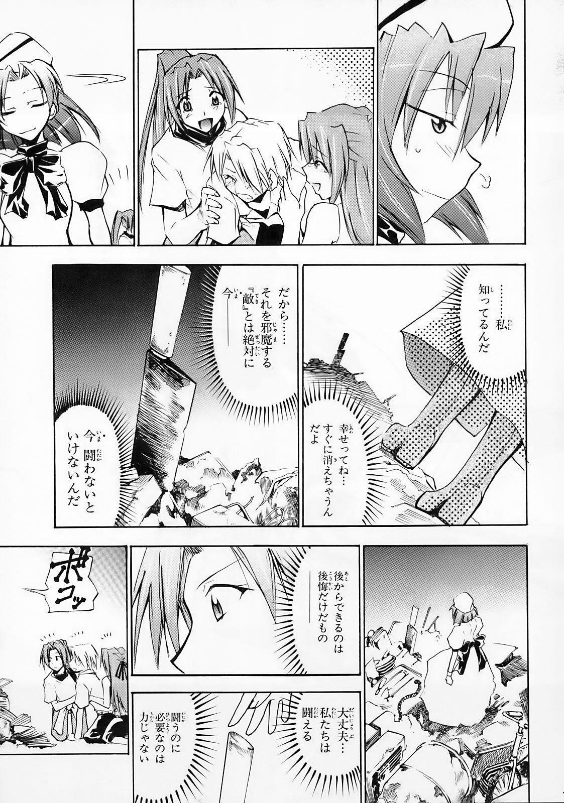 Higurashi no Naku You ni Ni 9
