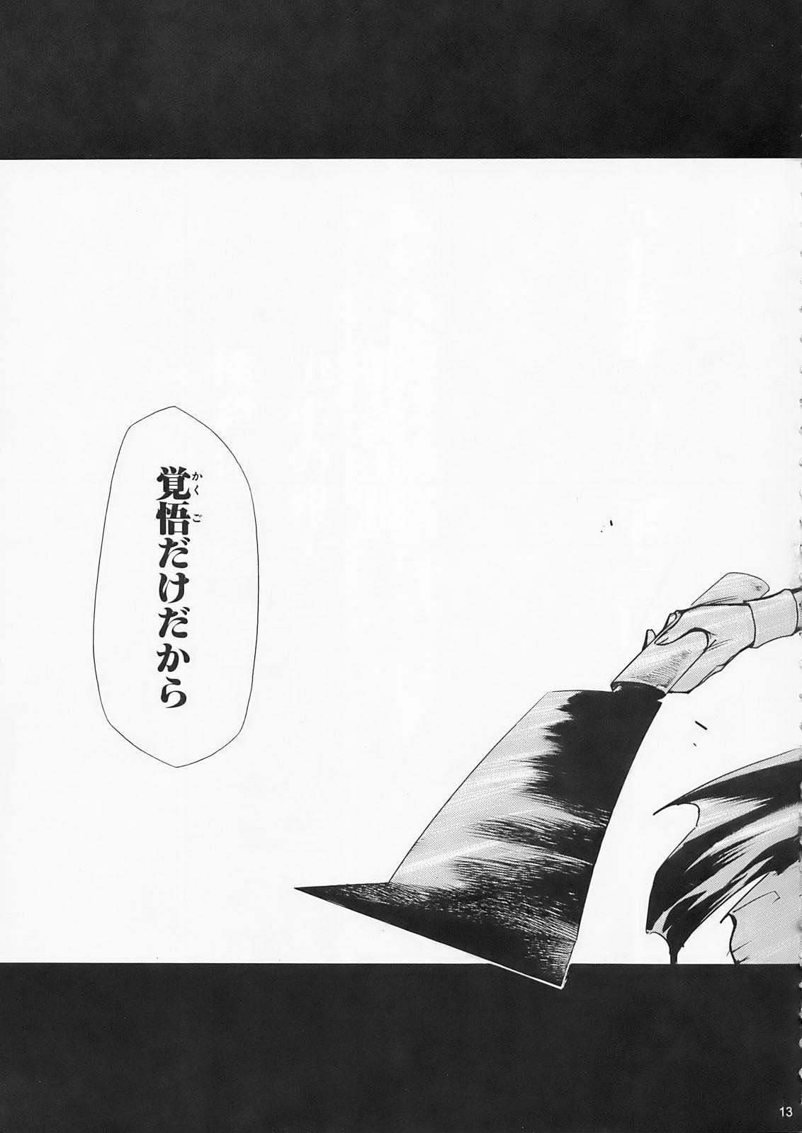 Higurashi no Naku You ni Ni 11