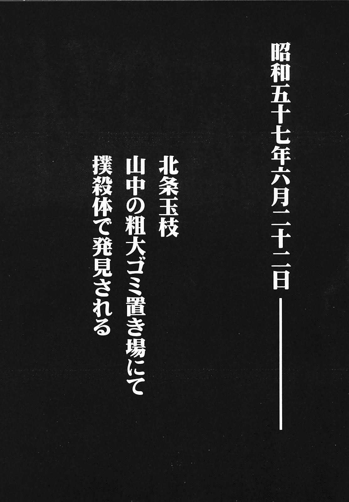 Higurashi no Naku You ni Ni 13