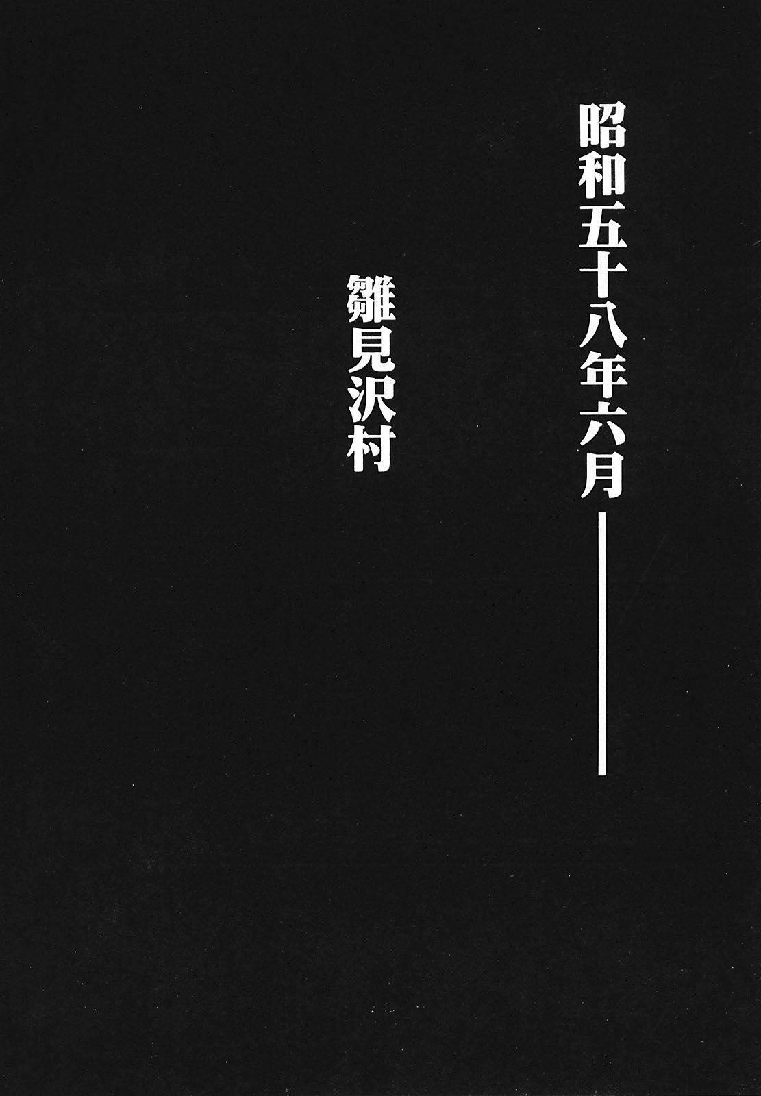 Higurashi no Naku You ni Ni 14