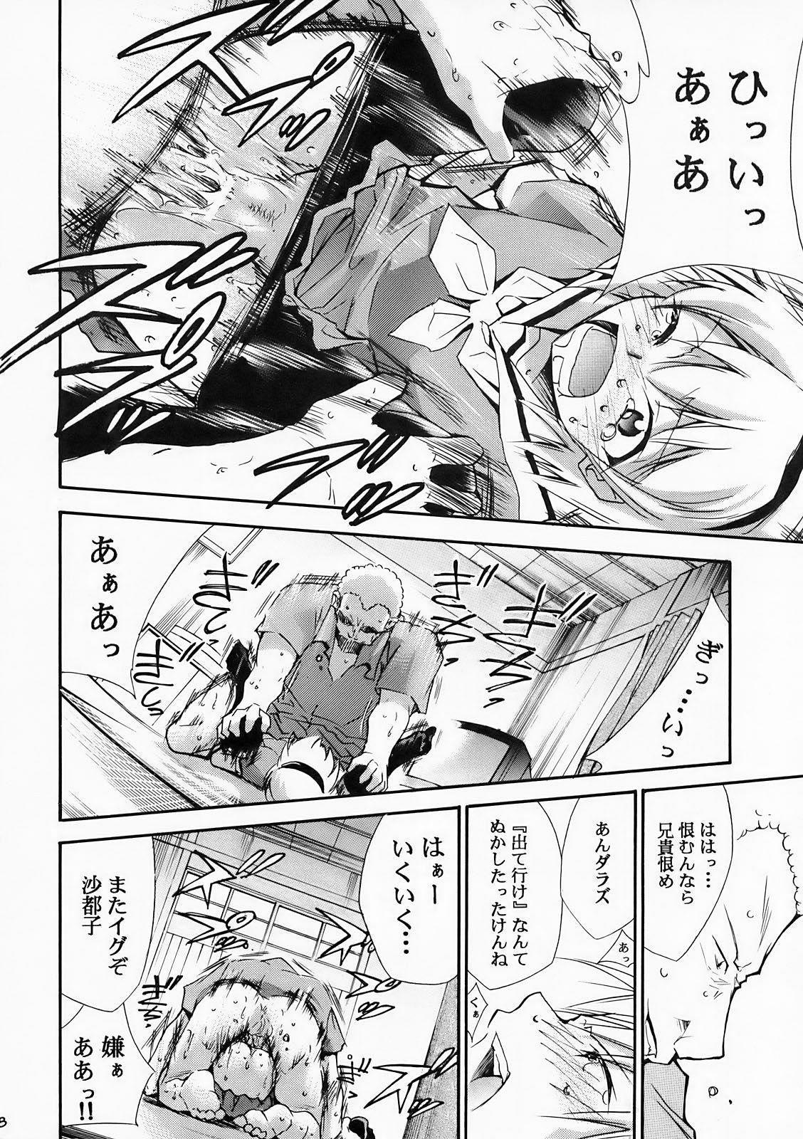 Higurashi no Naku You ni Ni 16