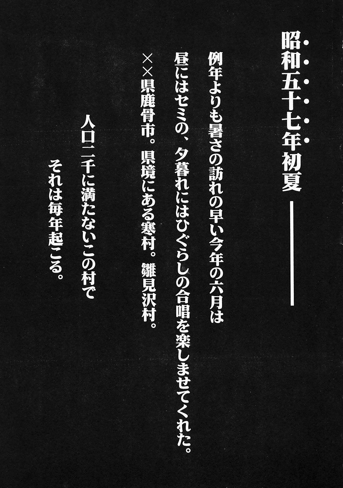 Higurashi no Naku You ni Ni 1