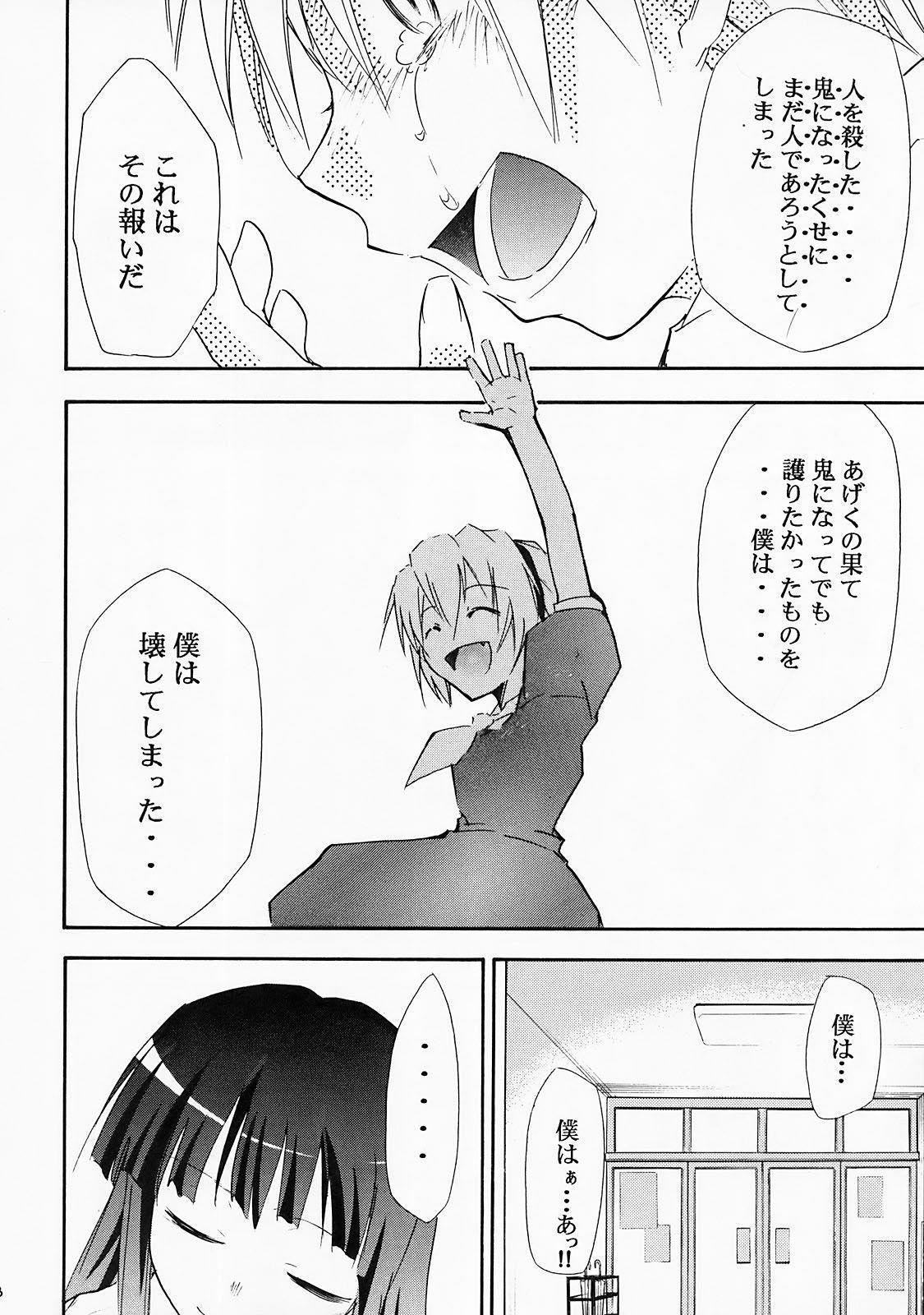 Higurashi no Naku You ni Ni 26