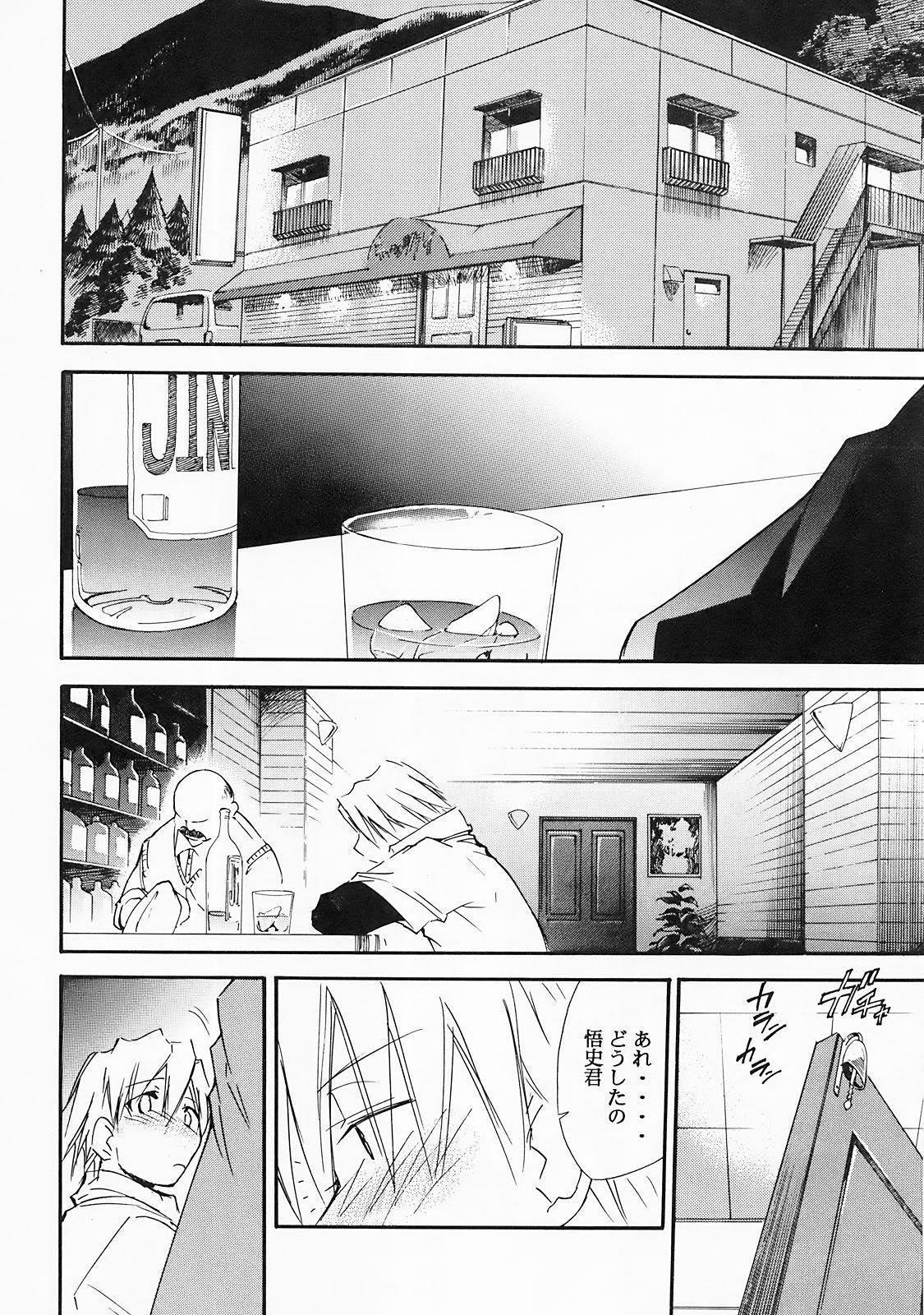 Higurashi no Naku You ni Ni 28