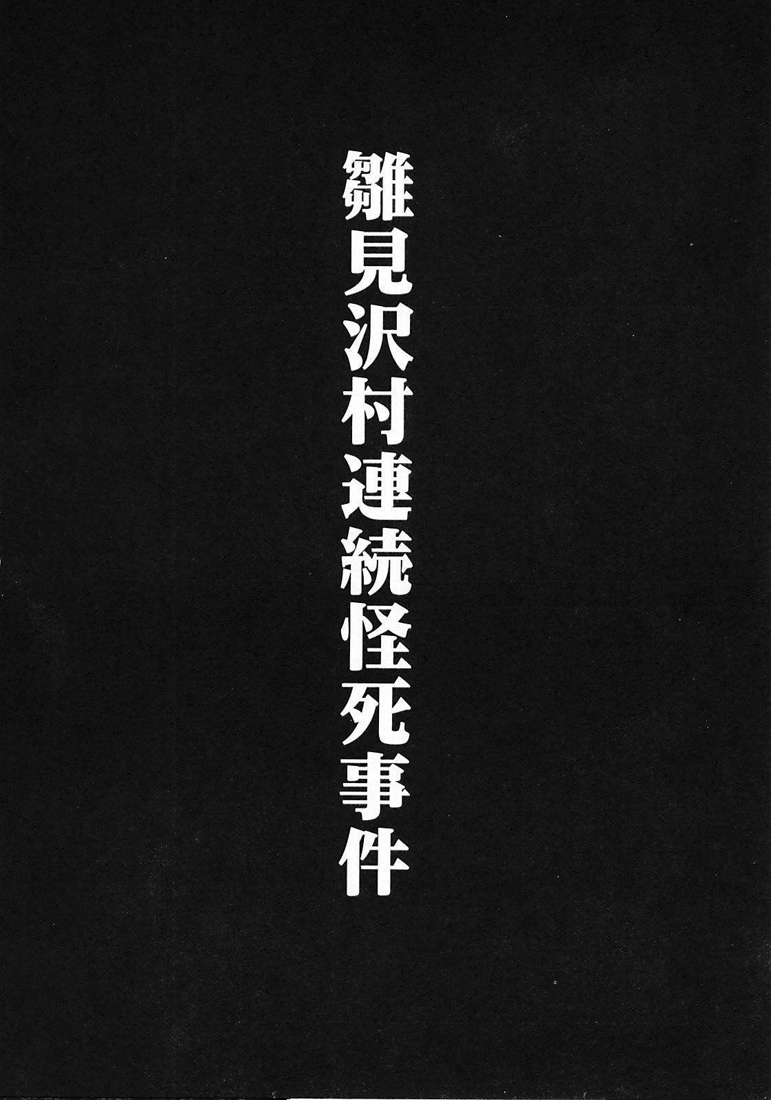 Higurashi no Naku You ni Ni 2
