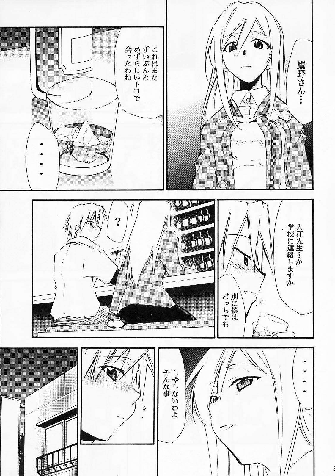 Higurashi no Naku You ni Ni 29