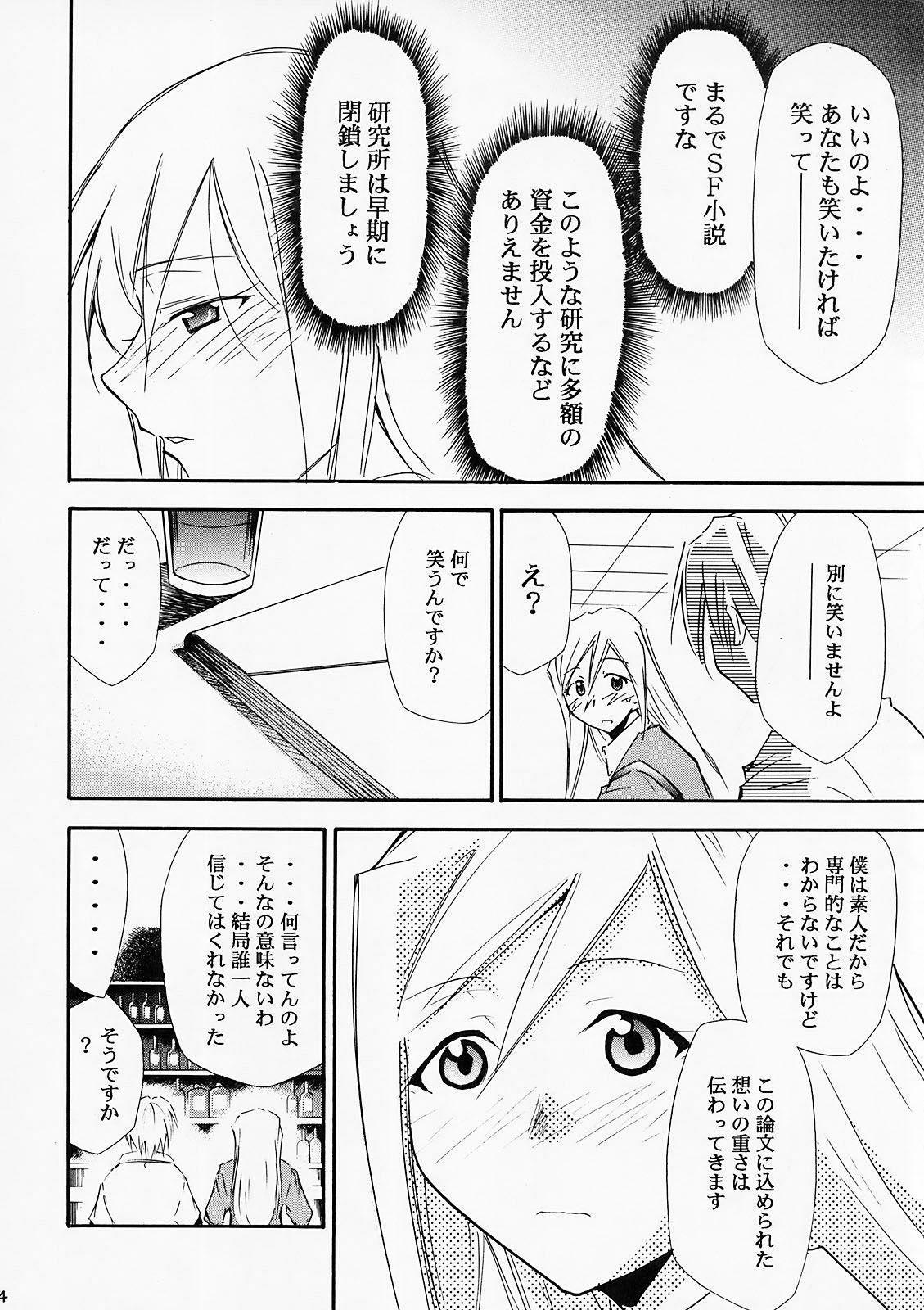 Higurashi no Naku You ni Ni 32