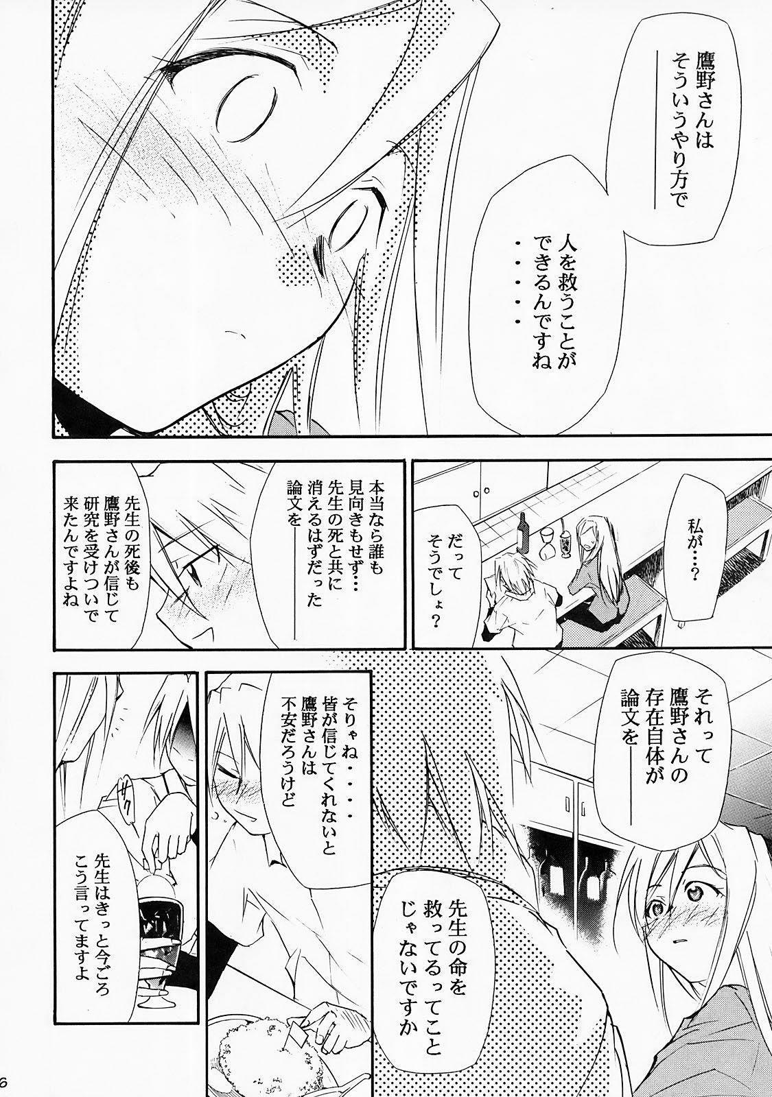 Higurashi no Naku You ni Ni 34