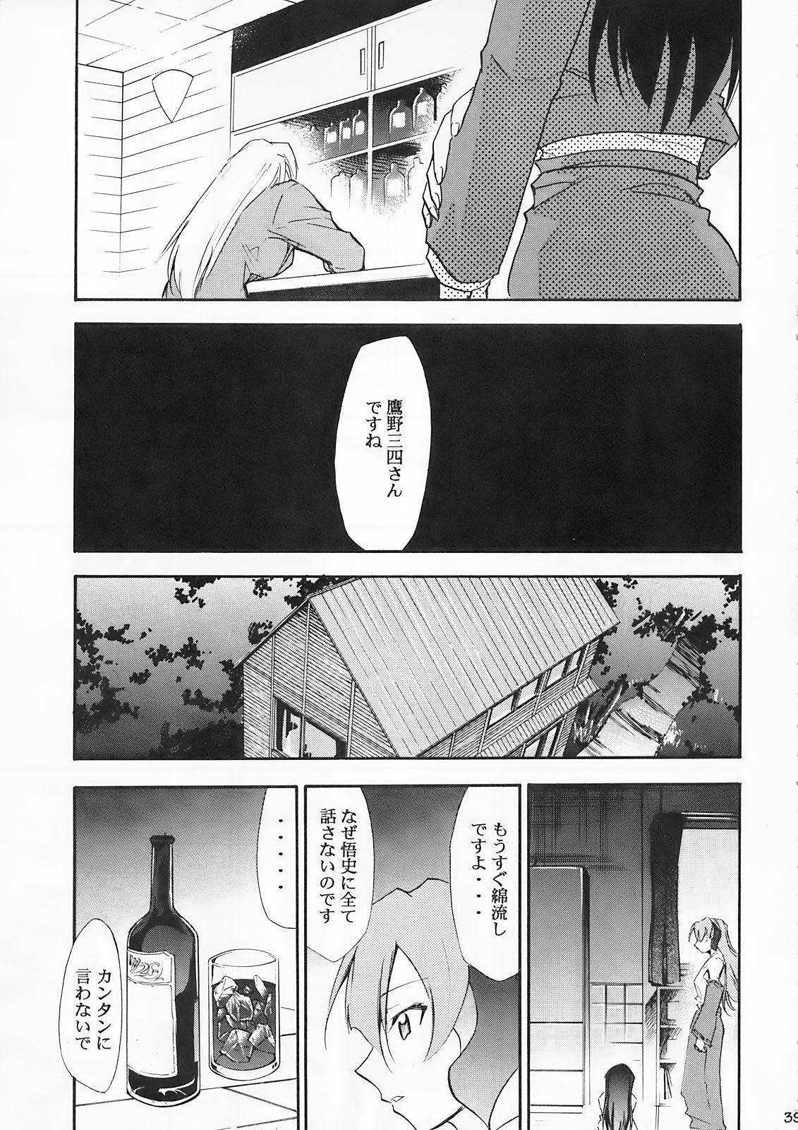 Higurashi no Naku You ni Ni 37