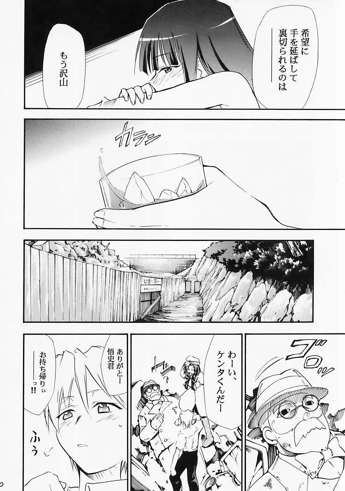 Higurashi no Naku You ni Ni 38