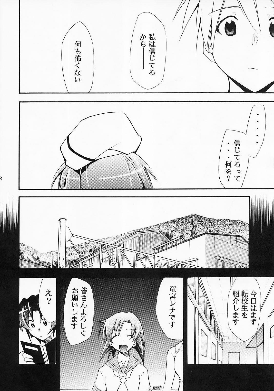 Higurashi no Naku You ni Ni 40
