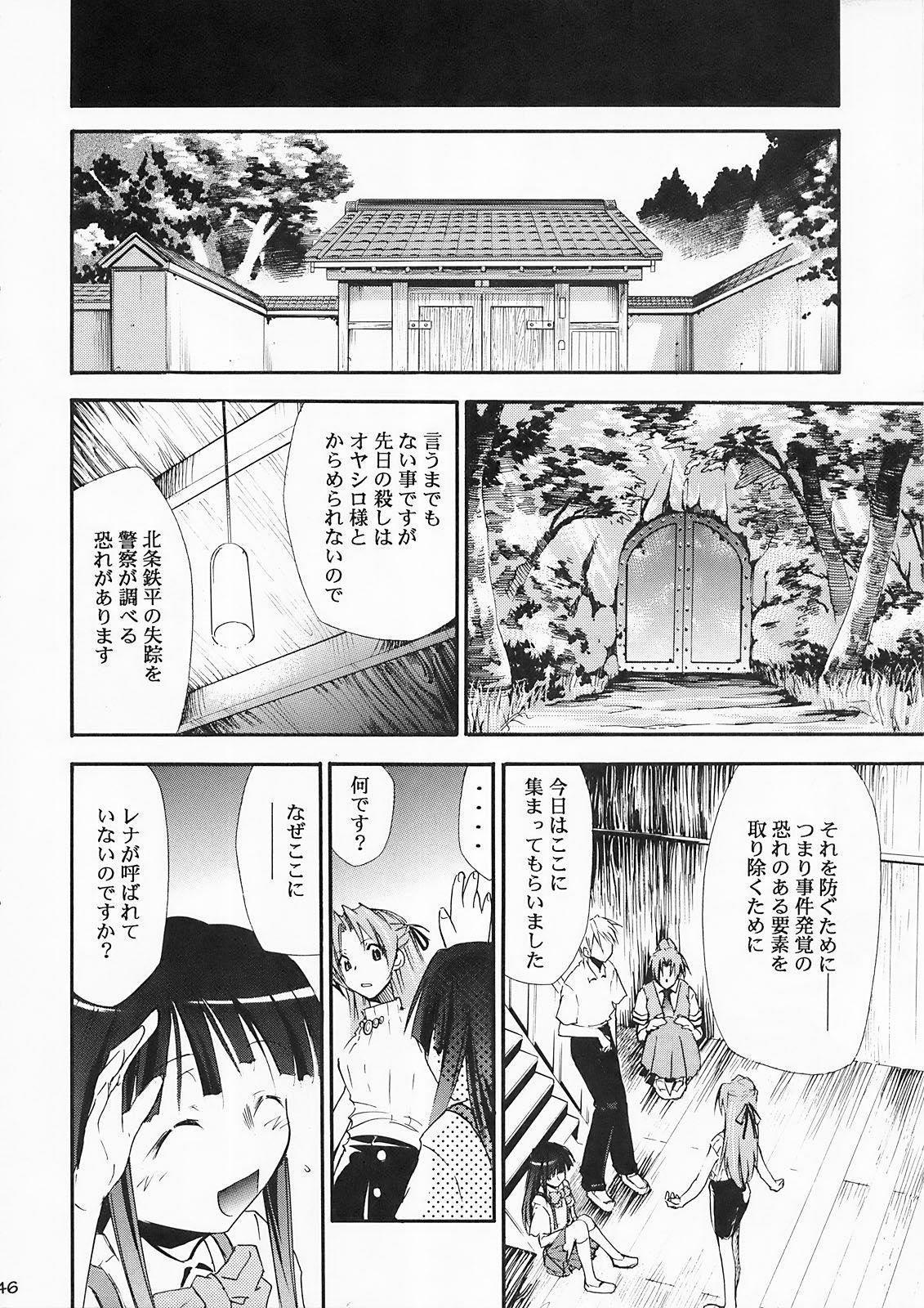 Higurashi no Naku You ni Ni 44