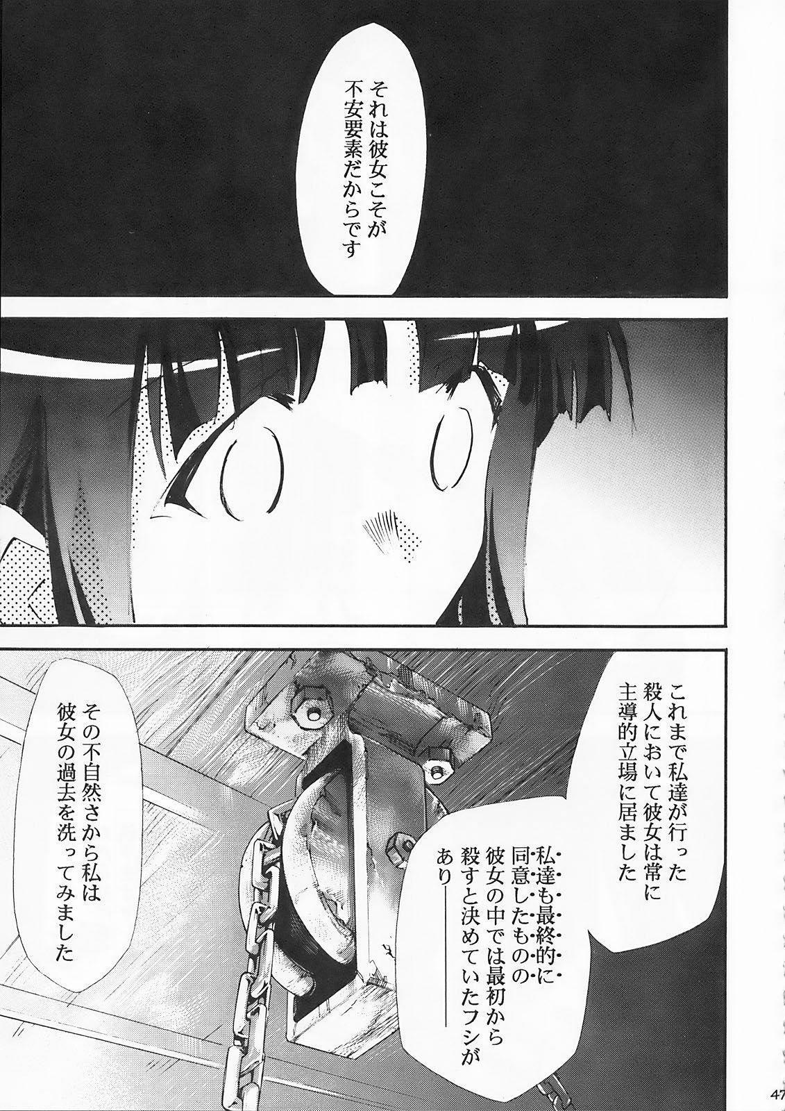 Higurashi no Naku You ni Ni 45