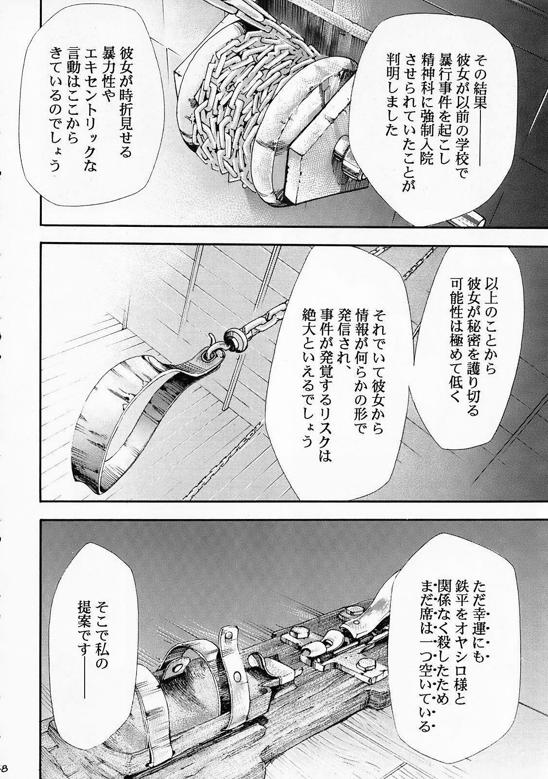 Higurashi no Naku You ni Ni 46