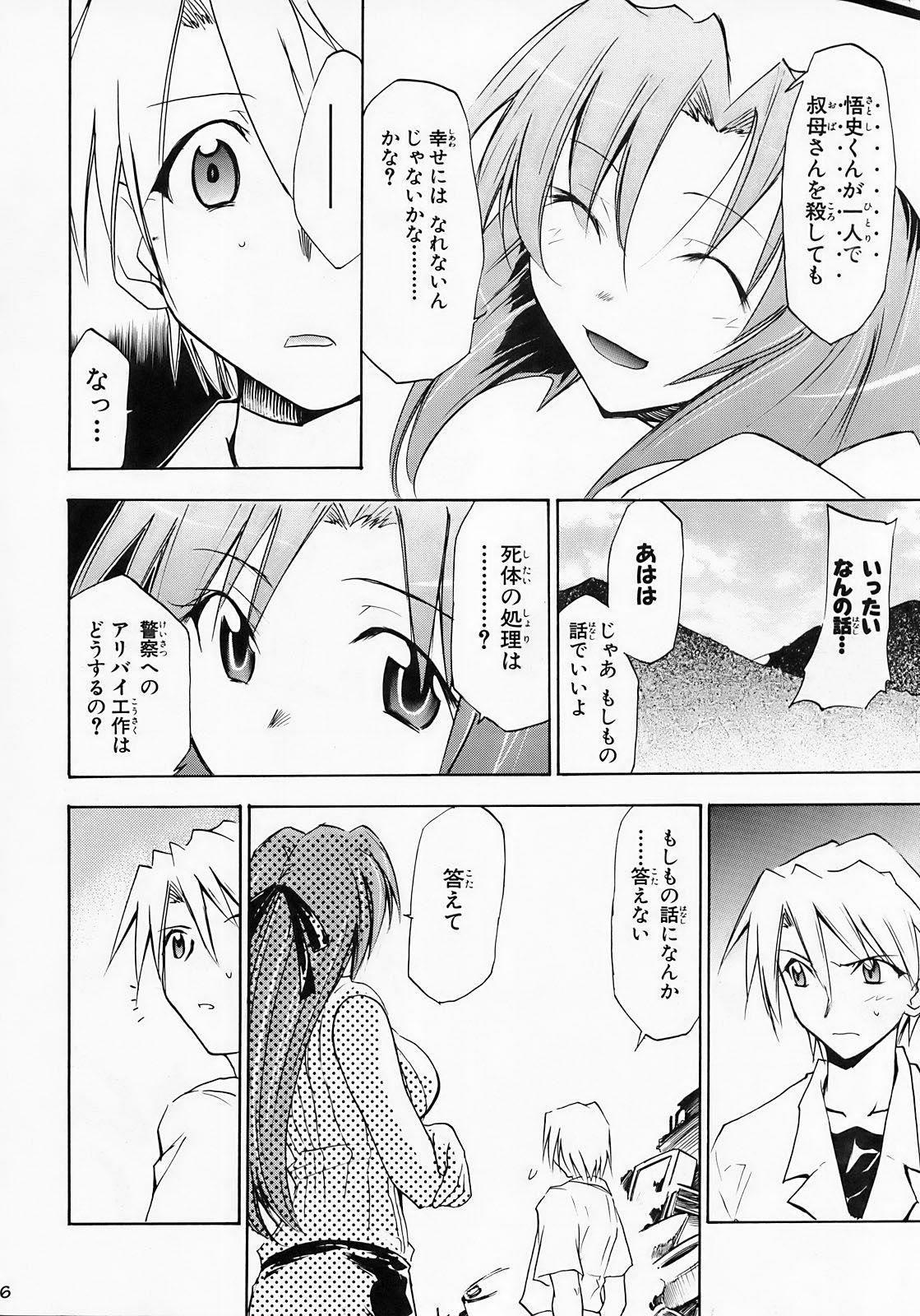 Higurashi no Naku You ni Ni 4