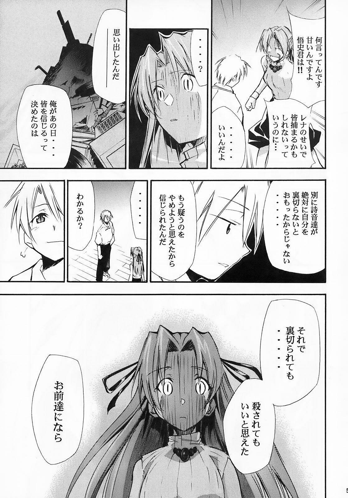 Higurashi no Naku You ni Ni 49