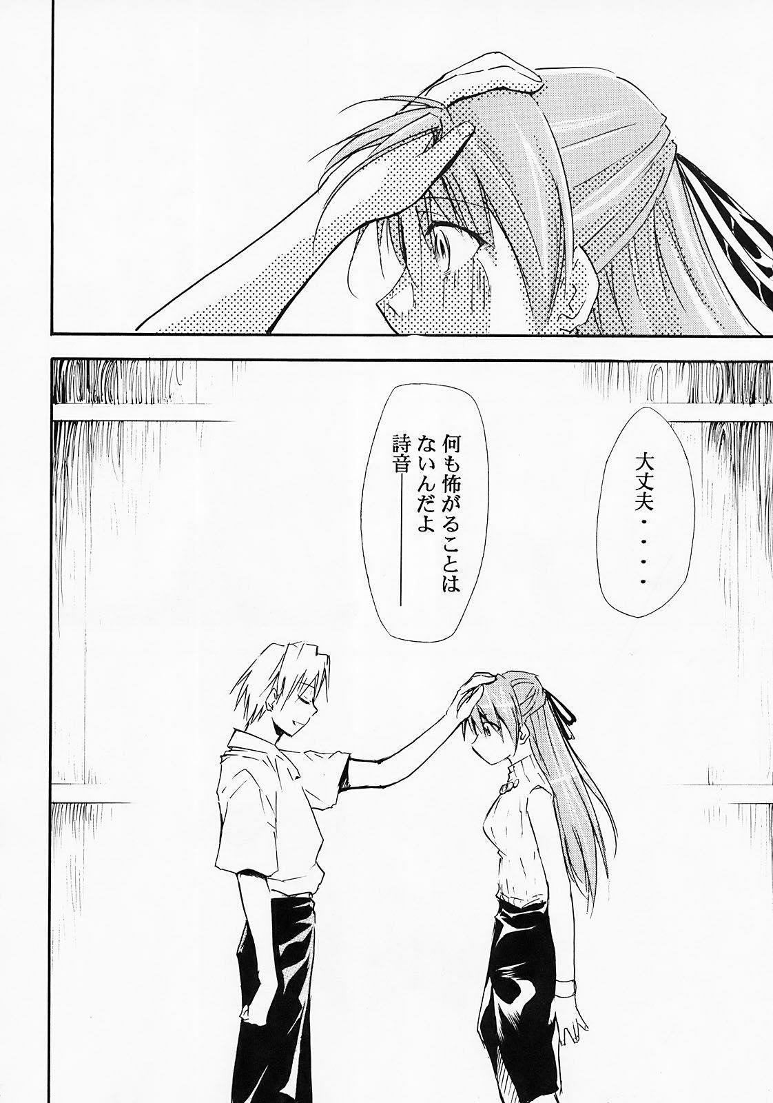 Higurashi no Naku You ni Ni 50
