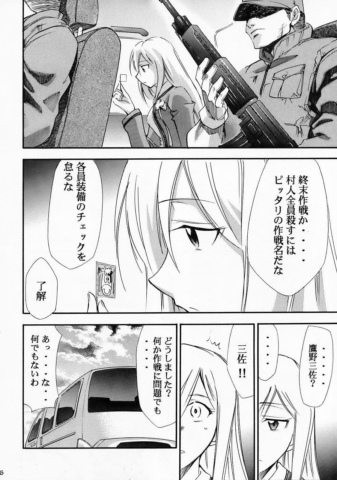 Higurashi no Naku You ni Ni 54