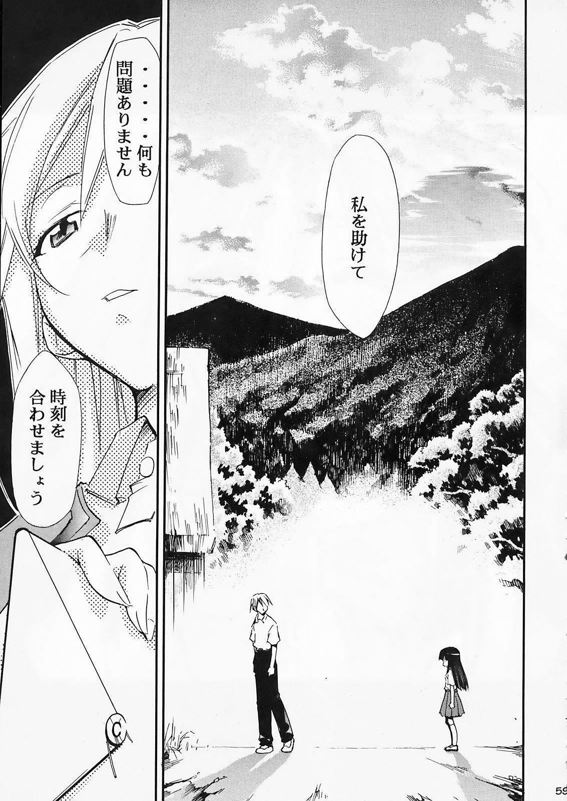 Higurashi no Naku You ni Ni 57