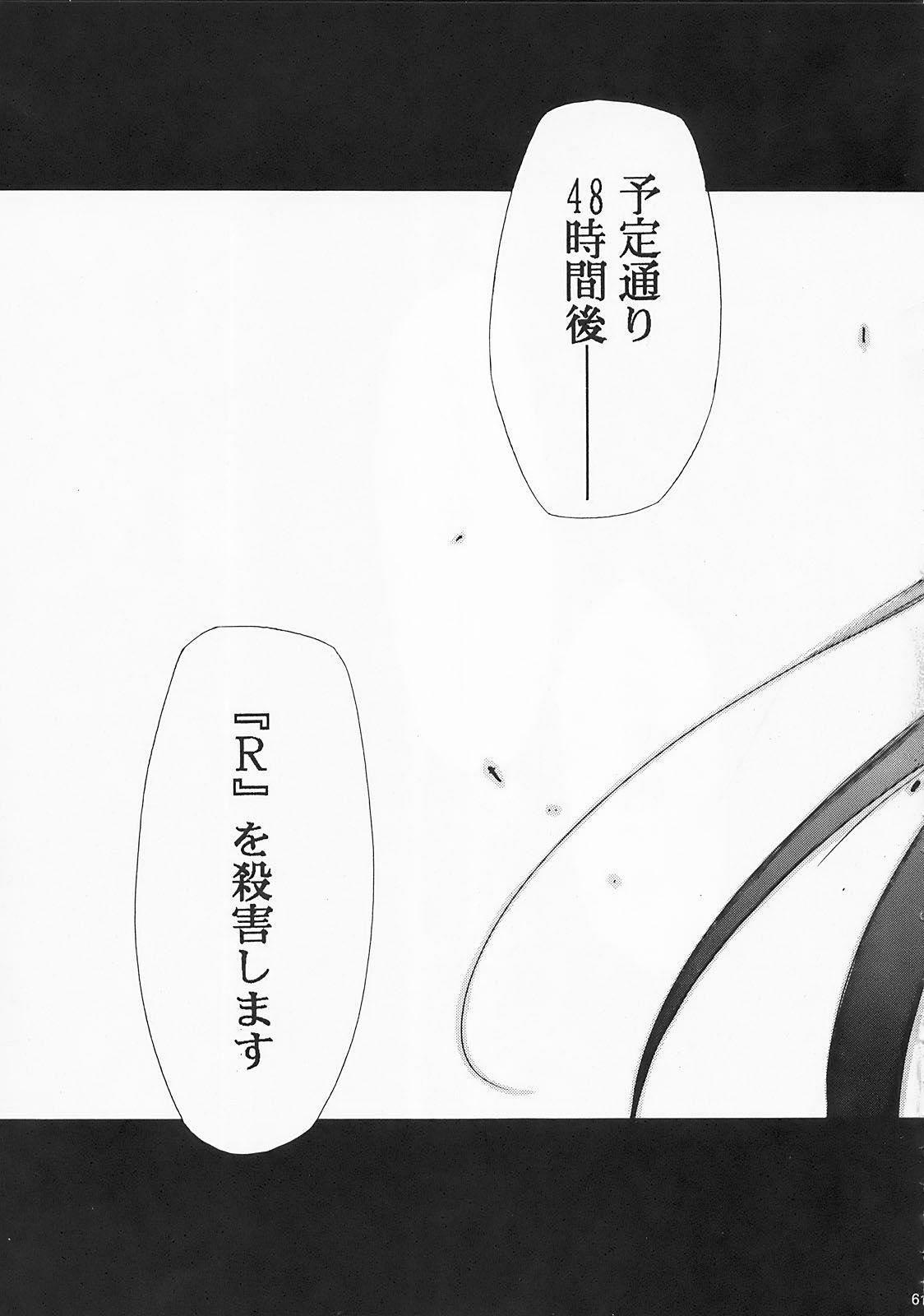 Higurashi no Naku You ni Ni 59