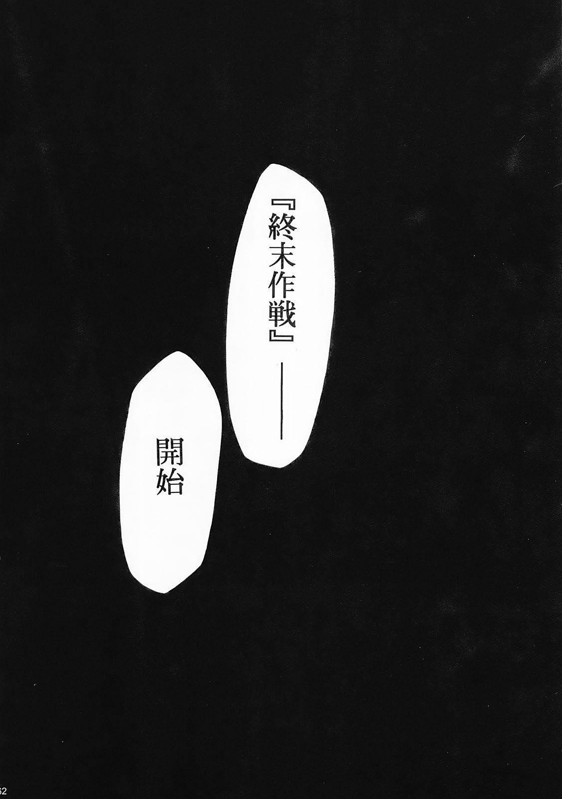 Higurashi no Naku You ni Ni 60