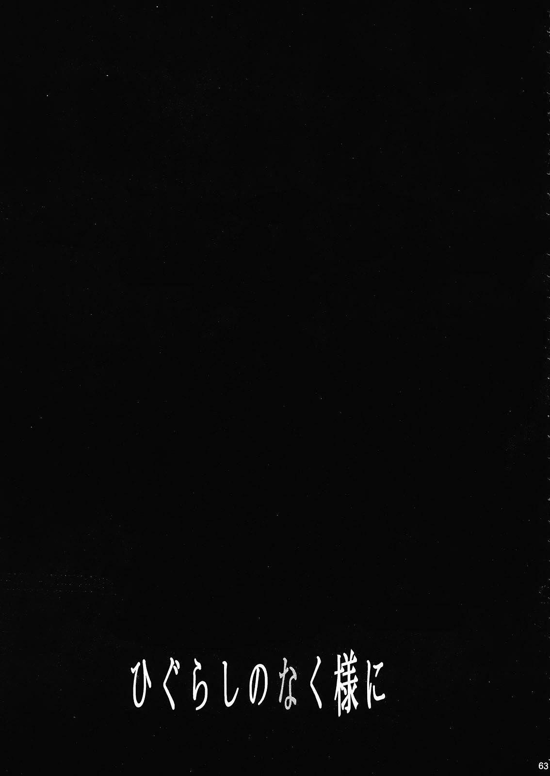 Higurashi no Naku You ni Ni 61