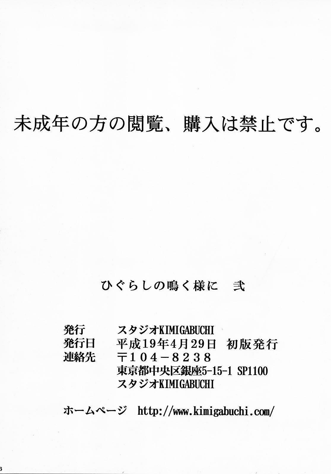 Higurashi no Naku You ni Ni 64