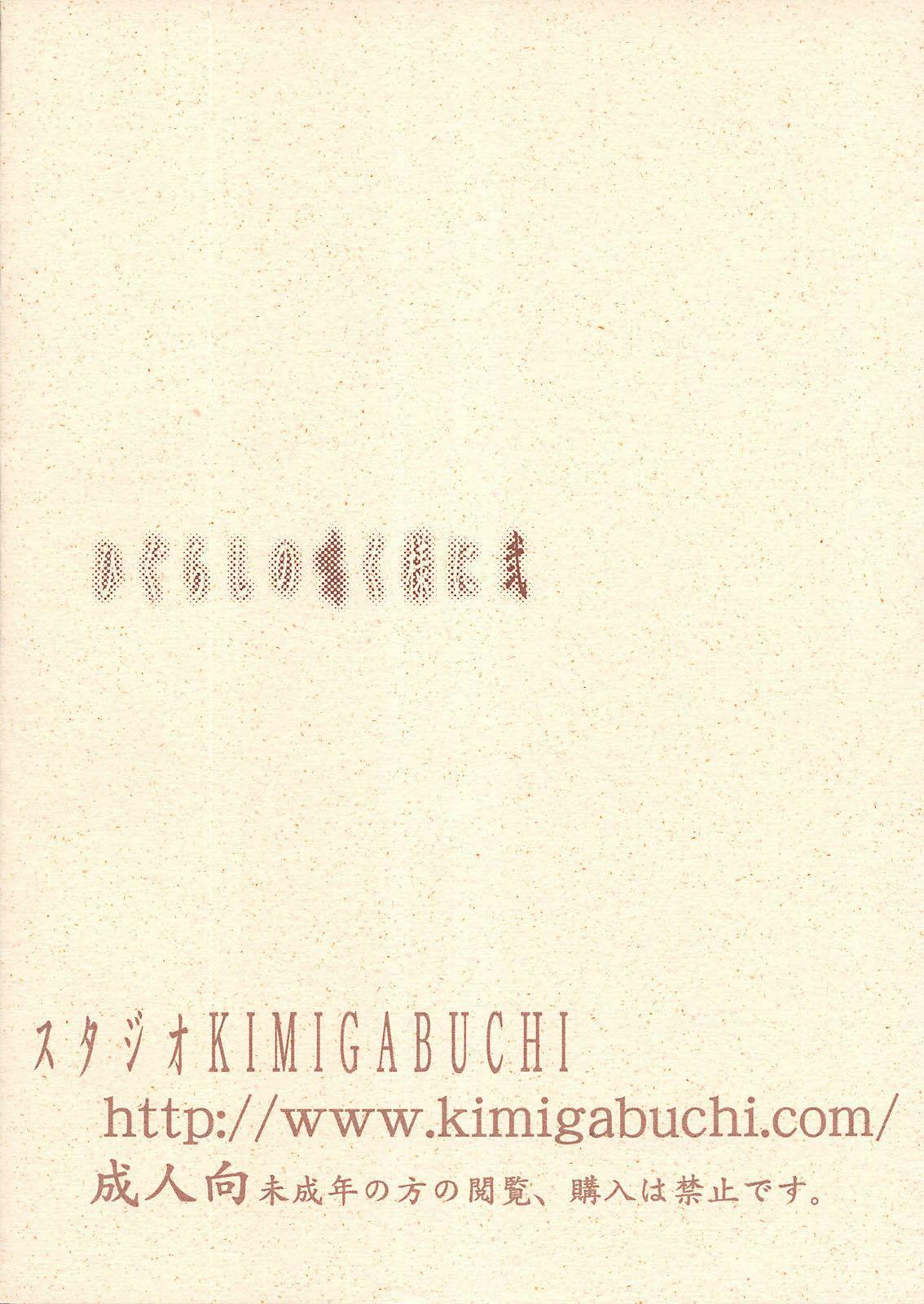 Higurashi no Naku You ni Ni 65