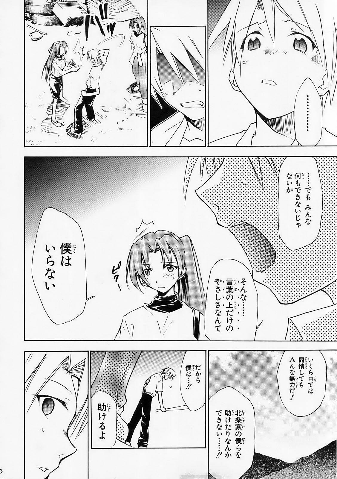 Higurashi no Naku You ni Ni 6