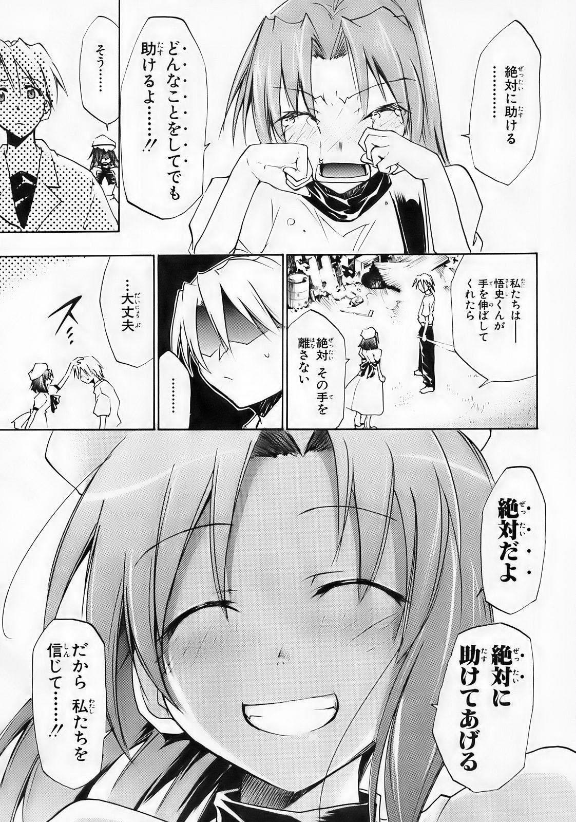 Higurashi no Naku You ni Ni 7