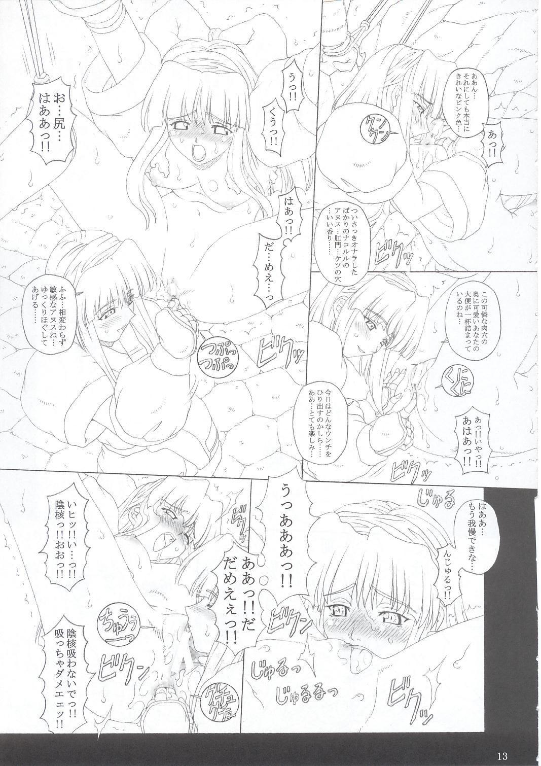 JUNK Dain no Miko San 11