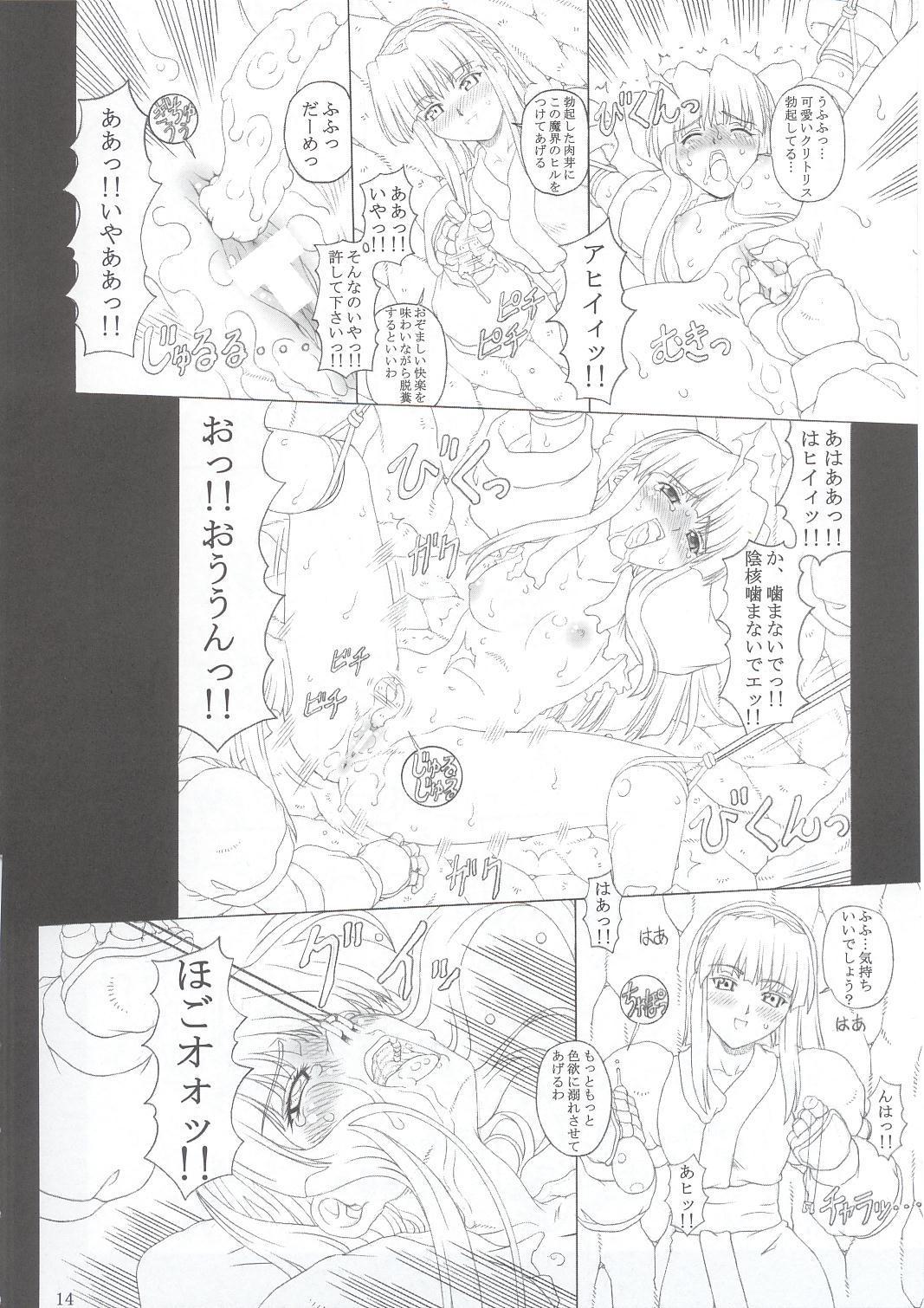 JUNK Dain no Miko San 12