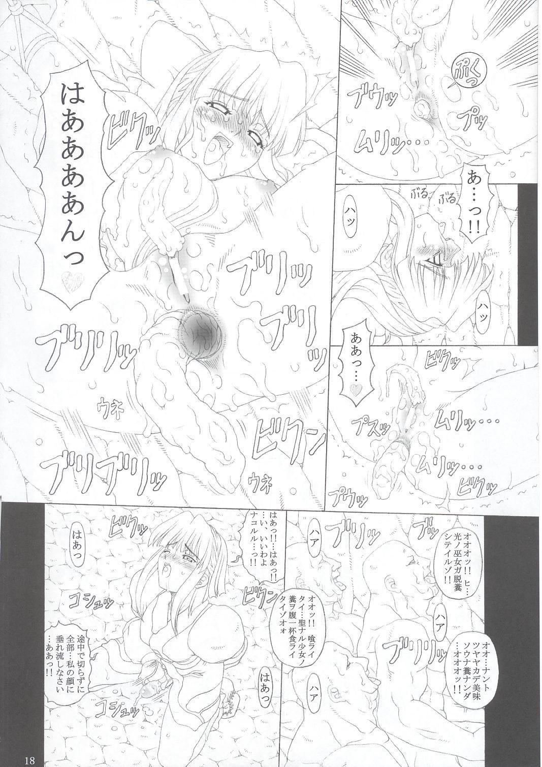JUNK Dain no Miko San 16