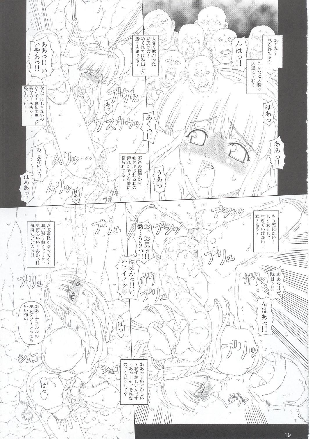 JUNK Dain no Miko San 17
