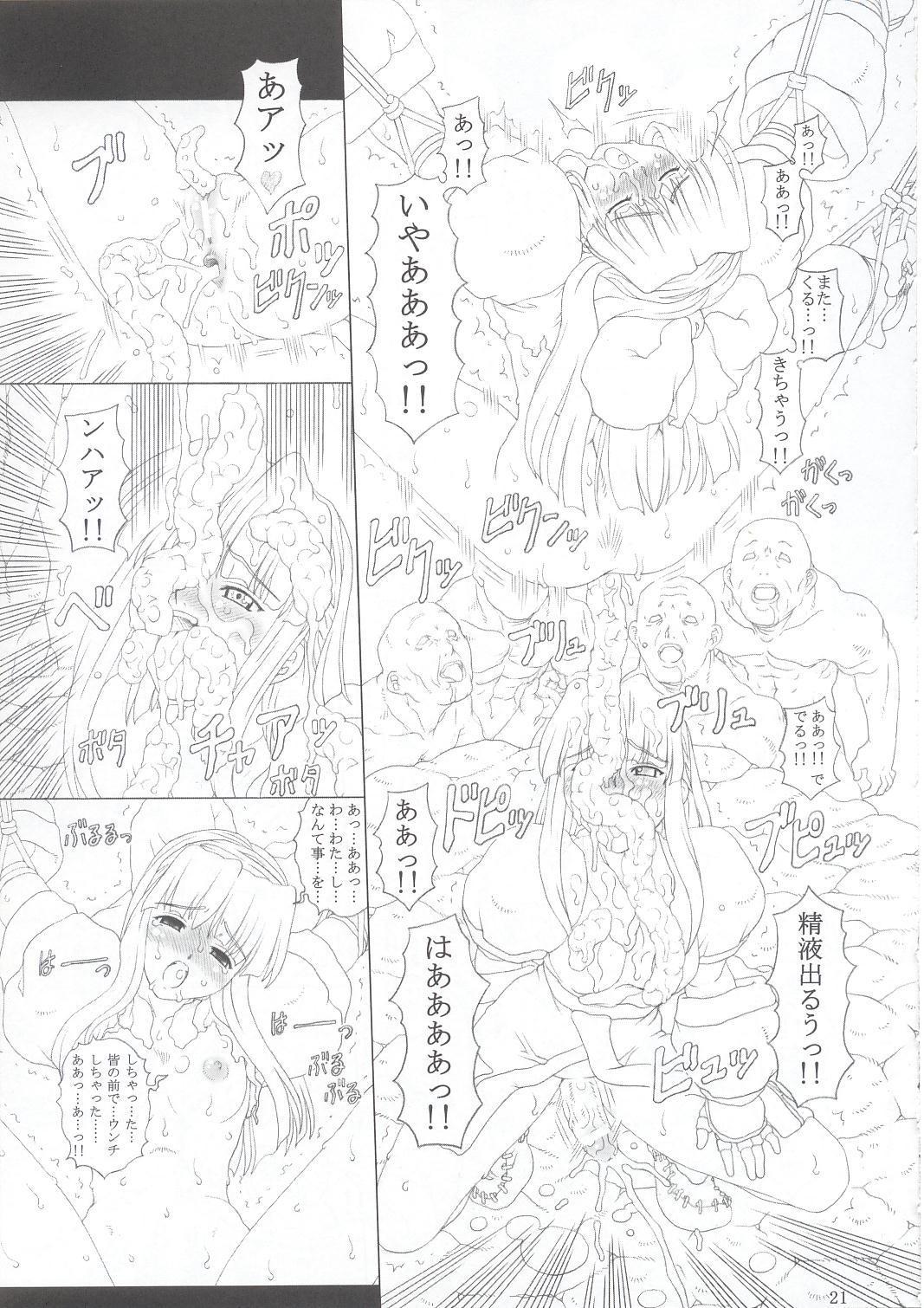 JUNK Dain no Miko San 19