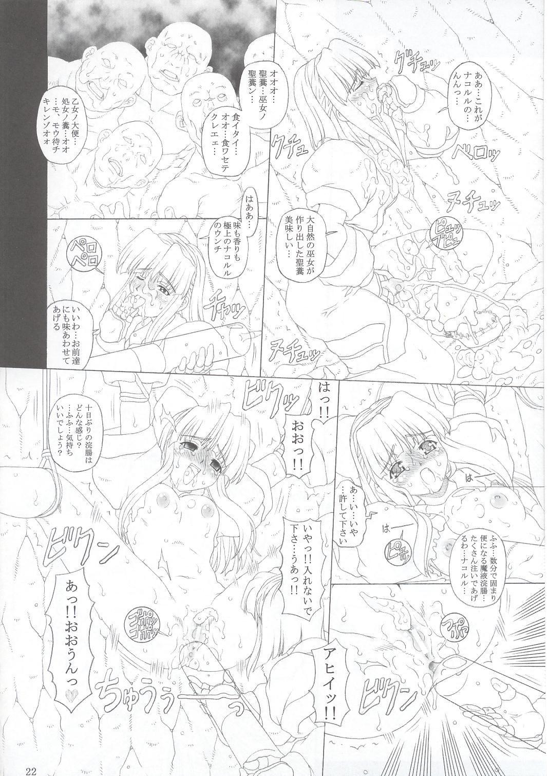 JUNK Dain no Miko San 20