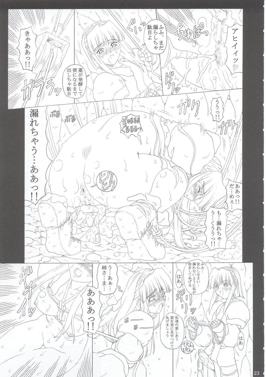 JUNK Dain no Miko San 21