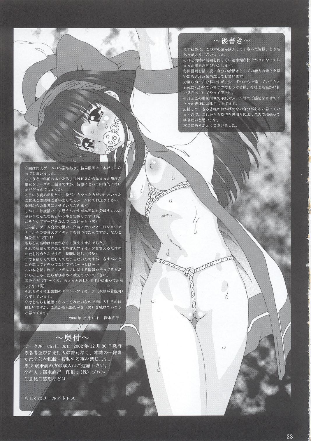 JUNK Dain no Miko San 31
