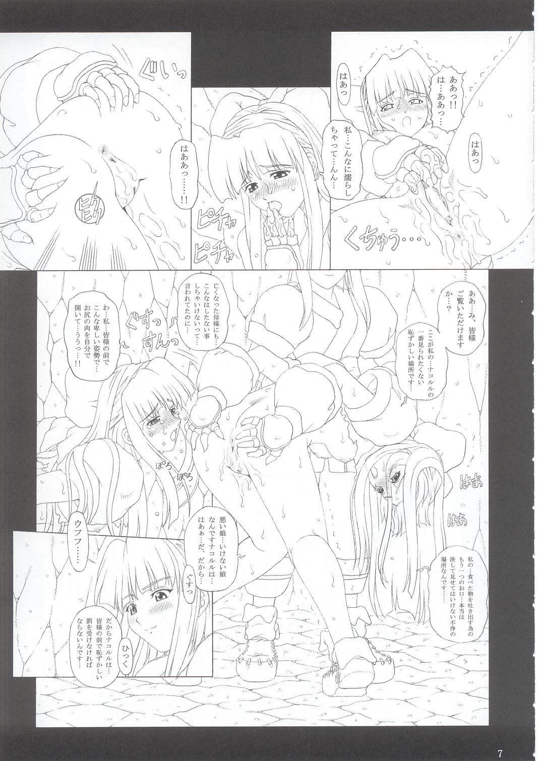 JUNK Dain no Miko San 5
