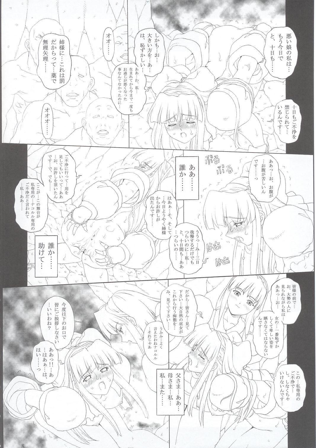 JUNK Dain no Miko San 6