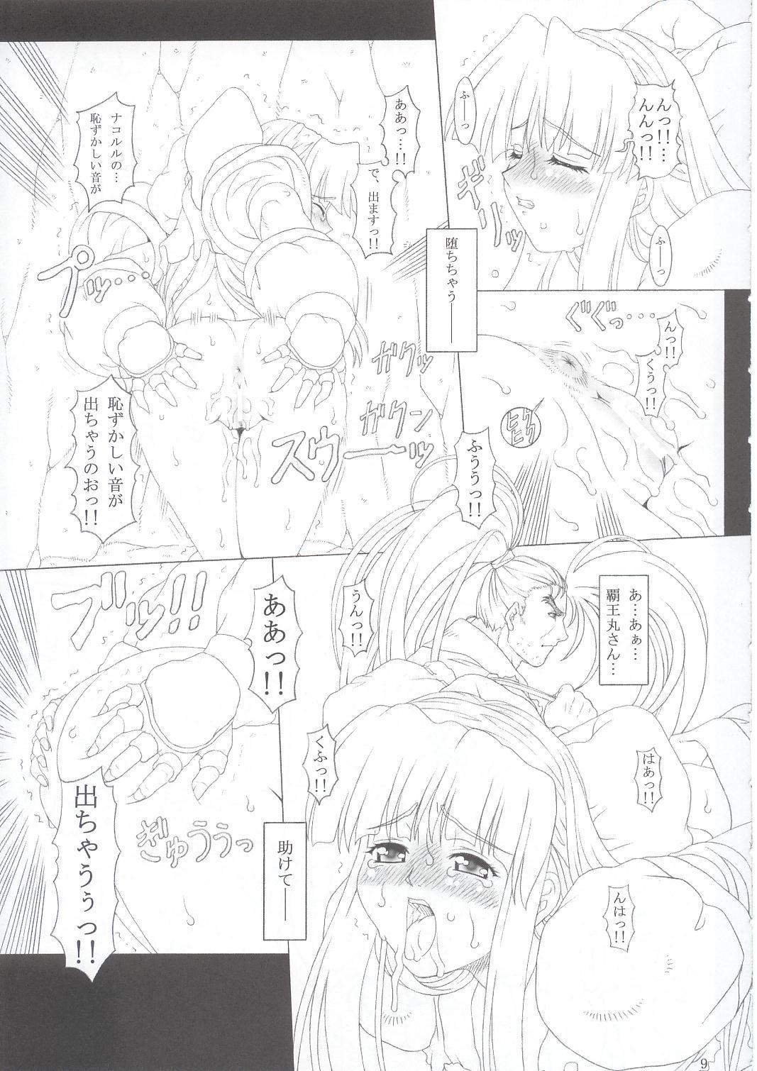 JUNK Dain no Miko San 7