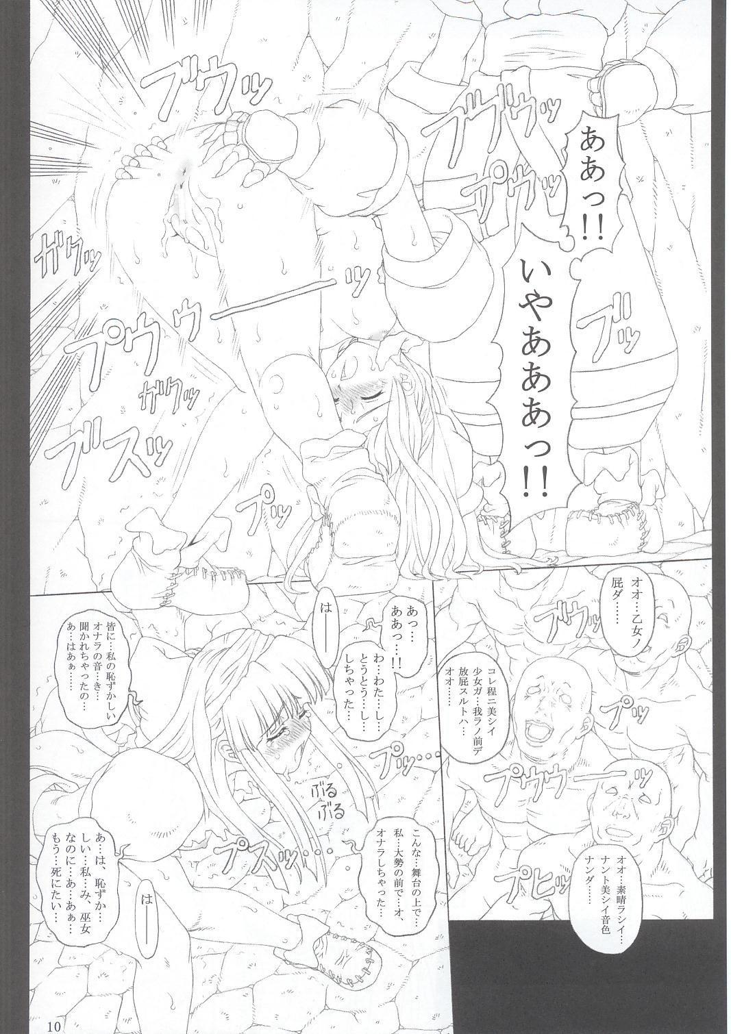 JUNK Dain no Miko San 8