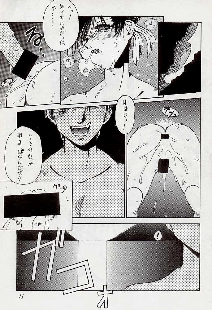 Nyan Nyan 9
