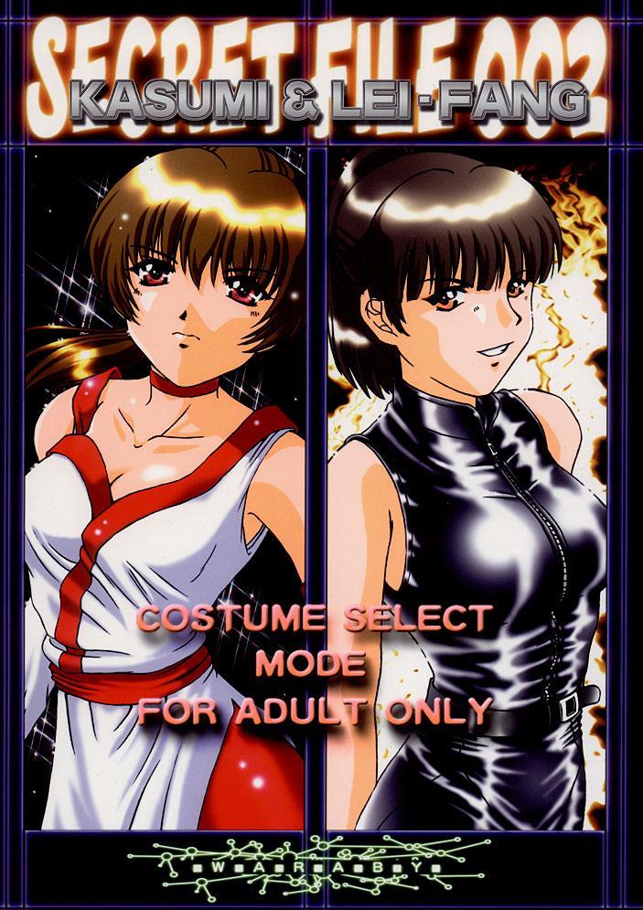 Secret File 002 Kasumi & Lei-Fang 0
