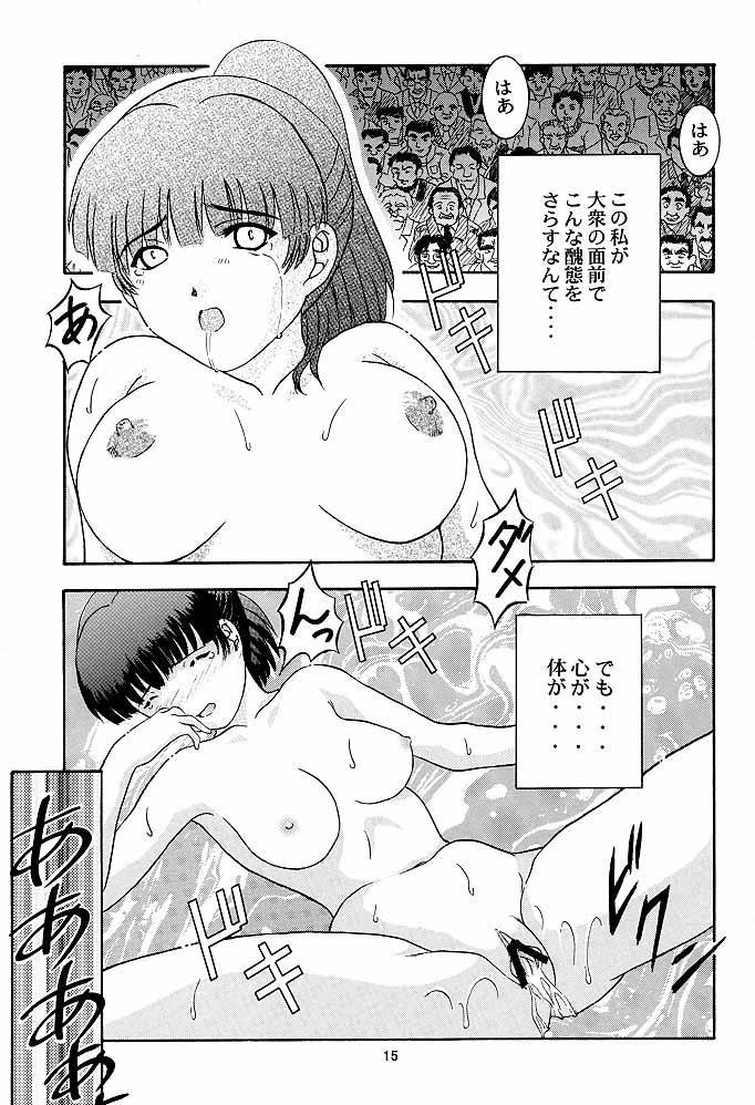 Secret File 002 Kasumi & Lei-Fang 13