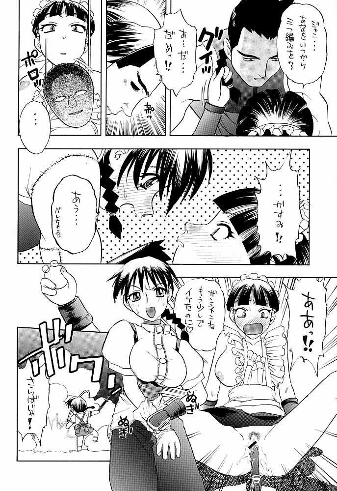 Secret File 002 Kasumi & Lei-Fang 22