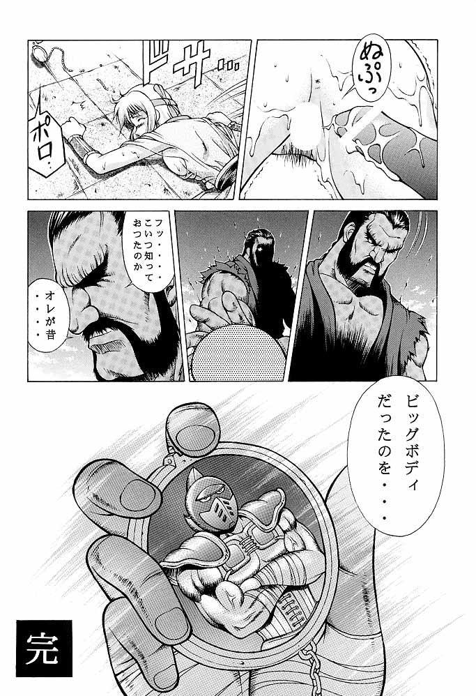 Secret File 002 Kasumi & Lei-Fang 40